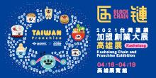 2021台灣連鎖加盟創業大展-高雄展4/16-19高雄展覽館加盟展