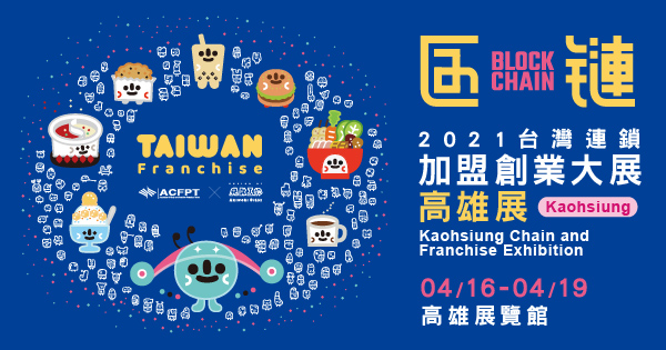 2021/04/16-04/19 2021台灣連鎖加盟創業大展-高雄展