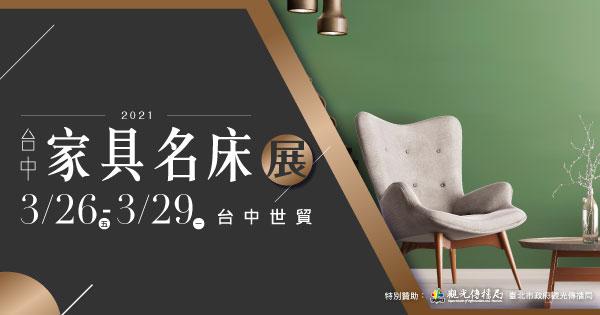 2021/03/26-03/29 2021台中家具名床展