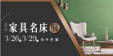 2021台中家具名床展3/26-29台中世貿│挑戰最低價