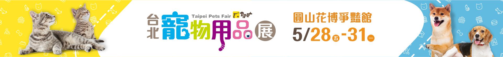 2021台北寵物用品展