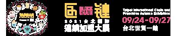 2021台北國際連鎖加盟創業展-夏季展