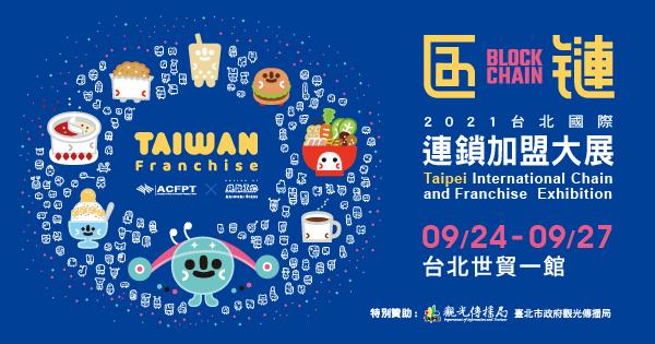 2021/09/24-09/27 2021台北國際連鎖加盟創業大展