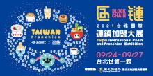 2021台北國際連鎖加盟大展9/24-9/27世貿一館