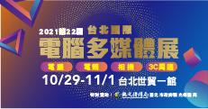 2021台北國際電腦多媒體展10/29-11/1世貿一館│上聯電腦展