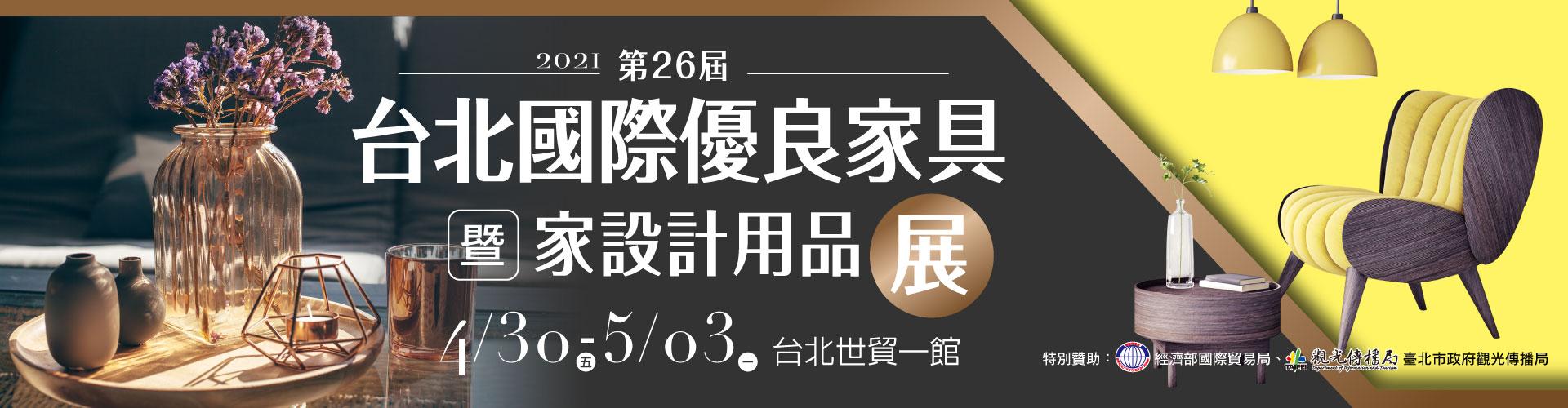 第26屆台北國際優良家具暨家設計用品展