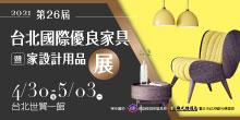 台北國際優良家具暨家設計用品展  4/30-5/3台北世貿一館