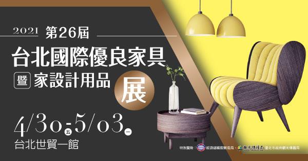 2021/04/30-05/03 第26屆台北國際優良家具暨家設計用品展