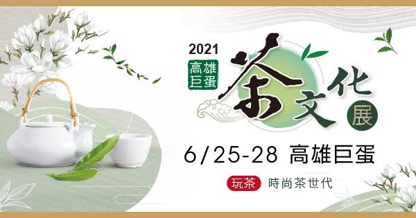 2021/06/25-06/28 2021 高雄巨蛋茶文化展