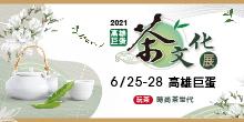 2021高雄巨蛋茶文化展|6/25-28高雄巨蛋