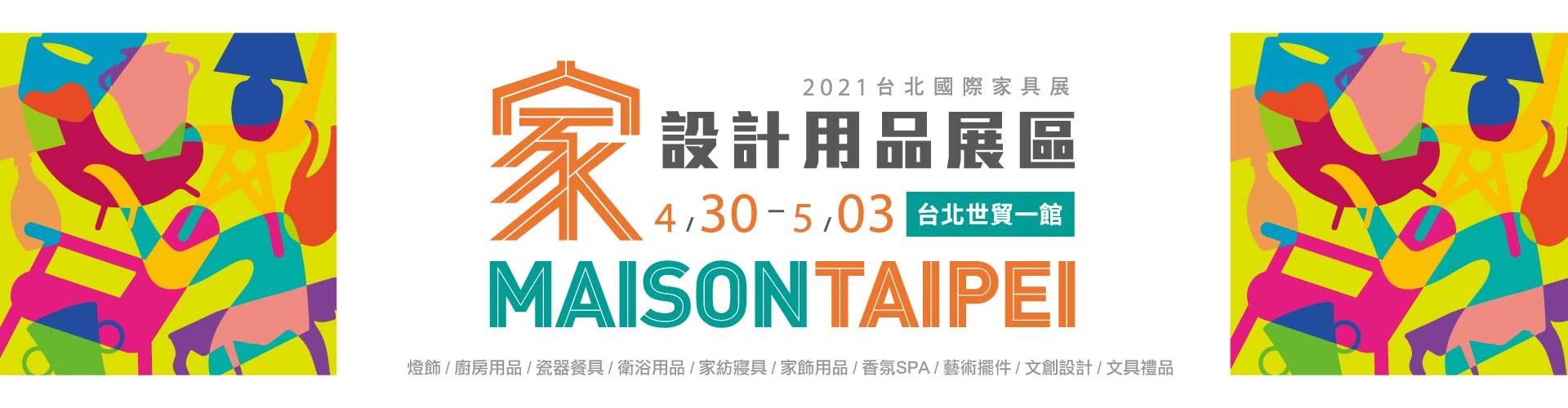 台北國際家設計用品展