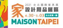 2021台北家設計用品展區-4/30-5/3世貿一館│國際品牌齊聚
