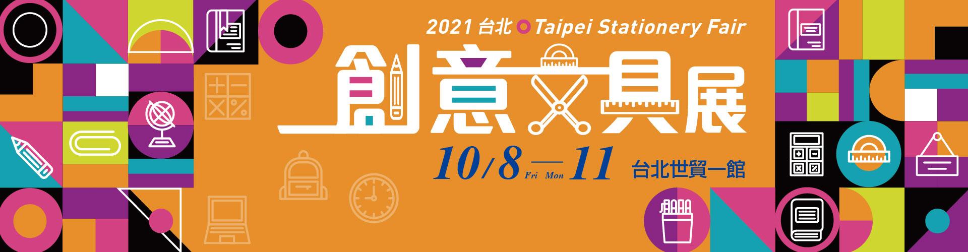 2021台北創意文具展