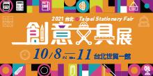 2021台北創意文具展10/08-10/11世貿一館