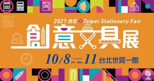 2021/10/08-10/11 2021台北創意文具展