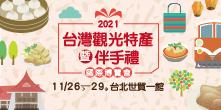 2021台灣觀光特產暨伴手禮國際博覽會|11/26-11/29世貿一館