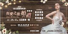 台北國際婚紗展│11/19-21台北世貿一館│婚禮博覽會