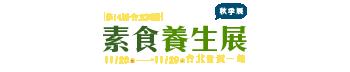 第14屆台北國際素食養生展(秋季展)