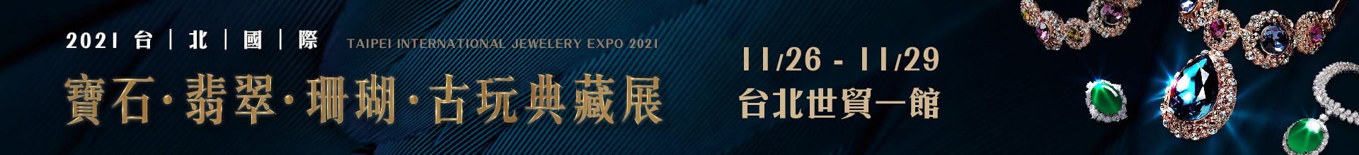 台北國際寶石·翡翠·珊瑚·古玩典藏展