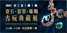 台北國際寶石·翡翠·珊瑚·古玩典藏展|11/26-11/29世貿一館|璀璨魅力‧閃耀爭鋒