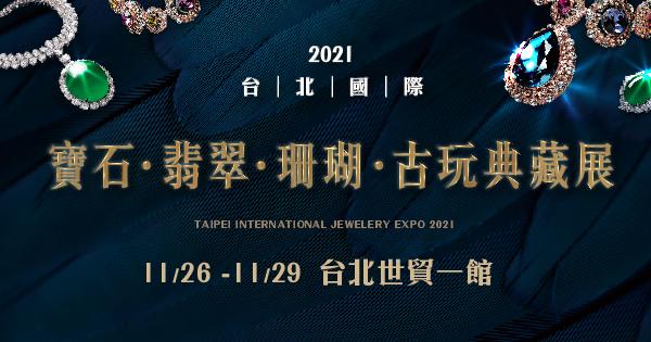 2021/11/26-11/29 台北國際寶石·翡翠·珊瑚·古玩典藏展