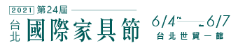 第24屆台北國際家具節