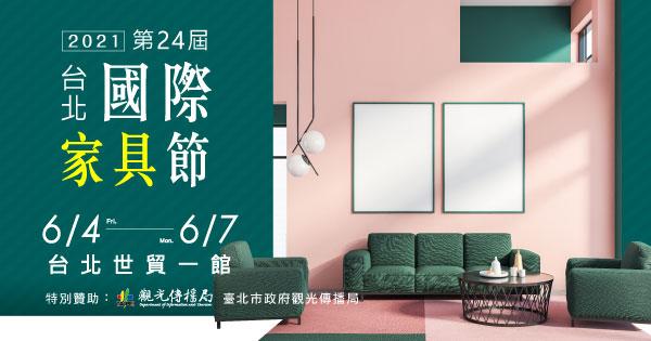 2021/06/04-06/07 第24屆台北國際家具節