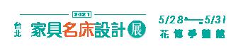 台北家具名床設計展