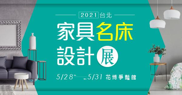 2021/05/28-05/31 台北家具名床設計展