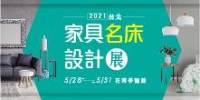 台北家具名床設計展5/28-5/31花博爭豔館│精選廠商一站逛!