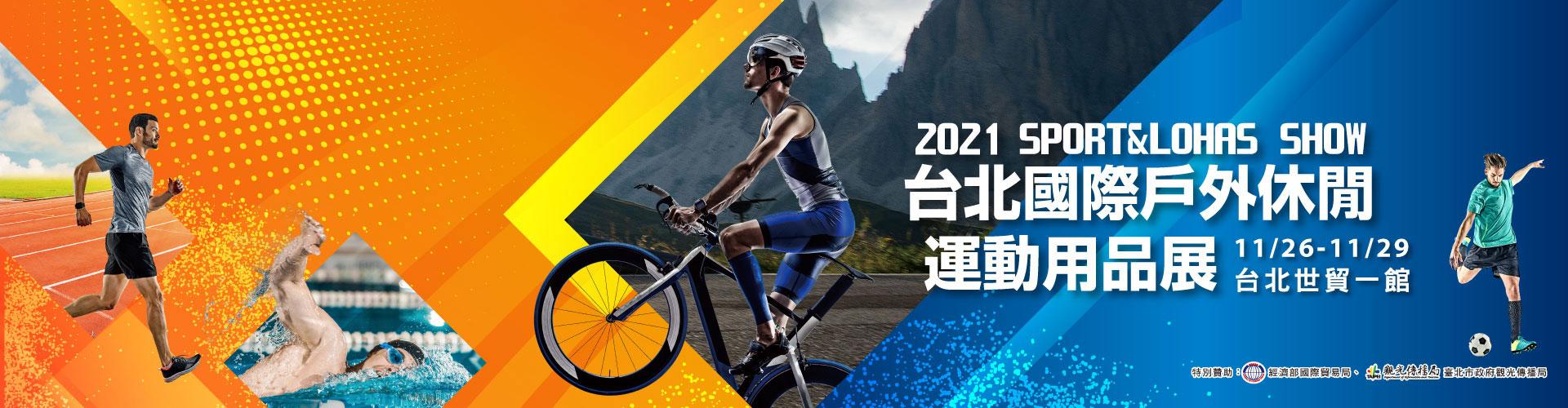 2021台北國際運動用品暨戶外休閒展