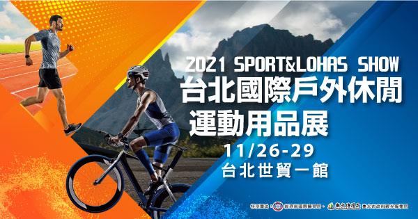 2021/11/26-11/29 2021台北國際運動用品暨戶外休閒展