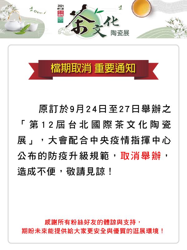 2021台北國際茶文化產業展