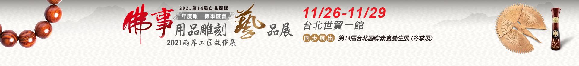 第14屆台北國際佛事用品雕刻藝品展