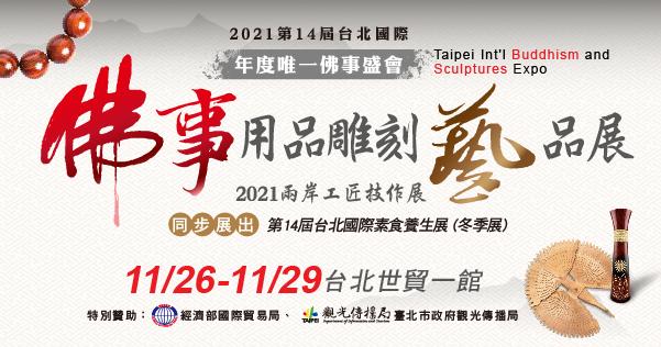2021/11/26-11/27 第14屆台北國際佛事用品雕刻藝品展 2021兩岸工匠技作展