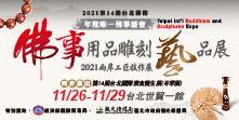第14屆台北國際佛事用品雕刻藝品展│全台最具規模佛事盛會