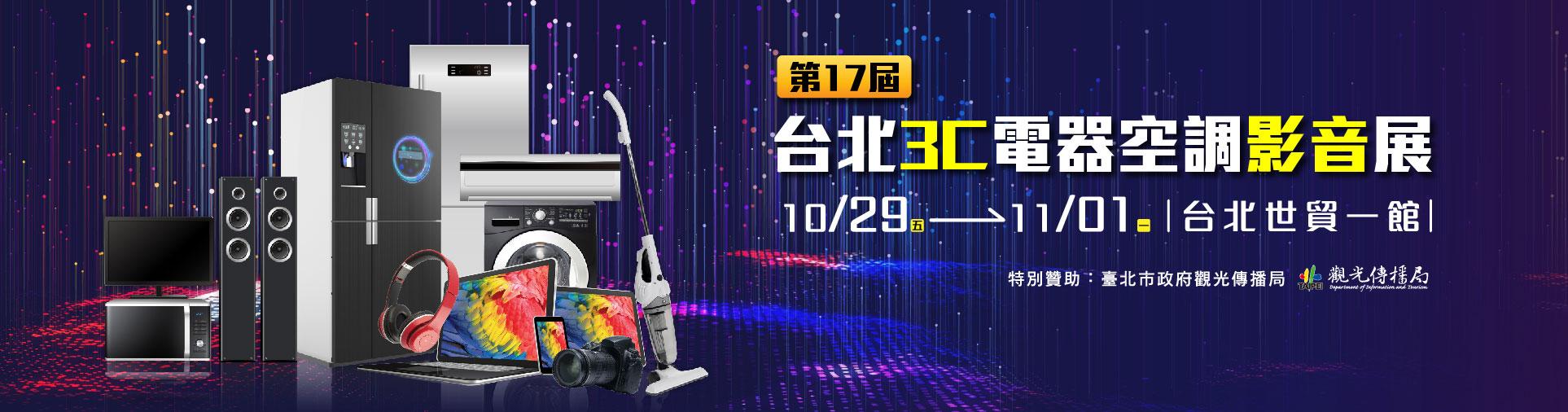 第19屆台北數位影音家電展