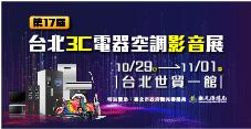 台北3C電器空調影音展10/29-11/1世貿一館|5倍券變10倍補助再享2千