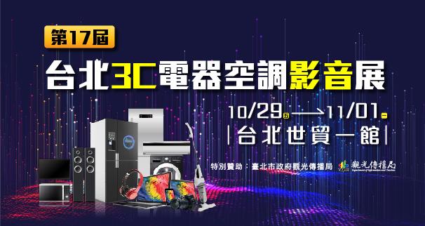 2021/10/29-11/01 第 19屆台北數位影音家電展