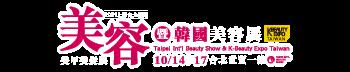 2021上聯台北國際美容美甲美髮展