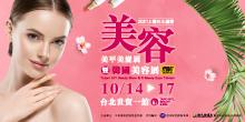 2021上聯台北國際美容美甲美髮展10/14-10/17世貿一館