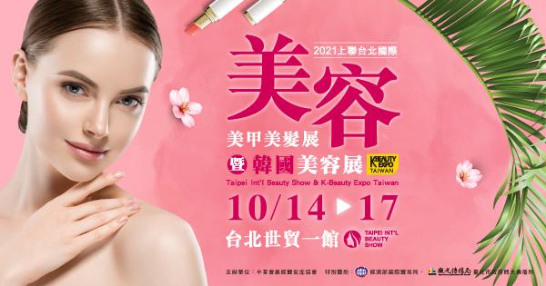 2021/10/14-10/17 上聯台北國際美容美甲美髮展