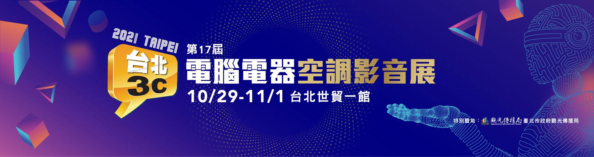 第17屆 台北3C電腦電器空調影音展