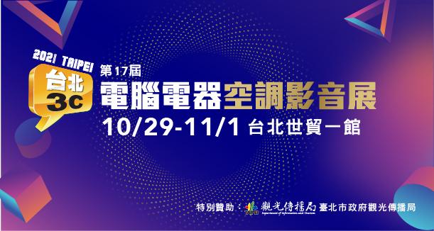 2021/10/29-11/01 第17屆 台北3C電腦電器空調影音展