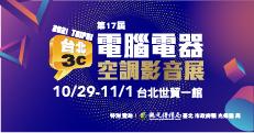 2021台北3C展10/29-11/1世貿一館-五倍券加碼優惠