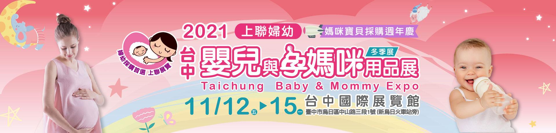 2021台中嬰兒與孕媽咪用品展暨兒童博覽會