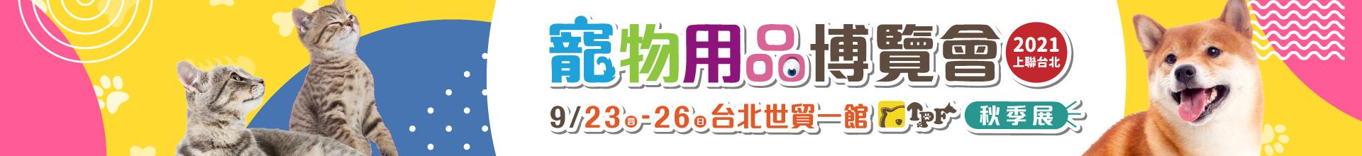 2021上聯台北寵物用品博覽會(秋季展)