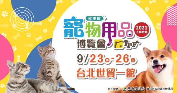 2021/09/23-09/26 2021上聯台北寵物用品博覽會(秋季展)