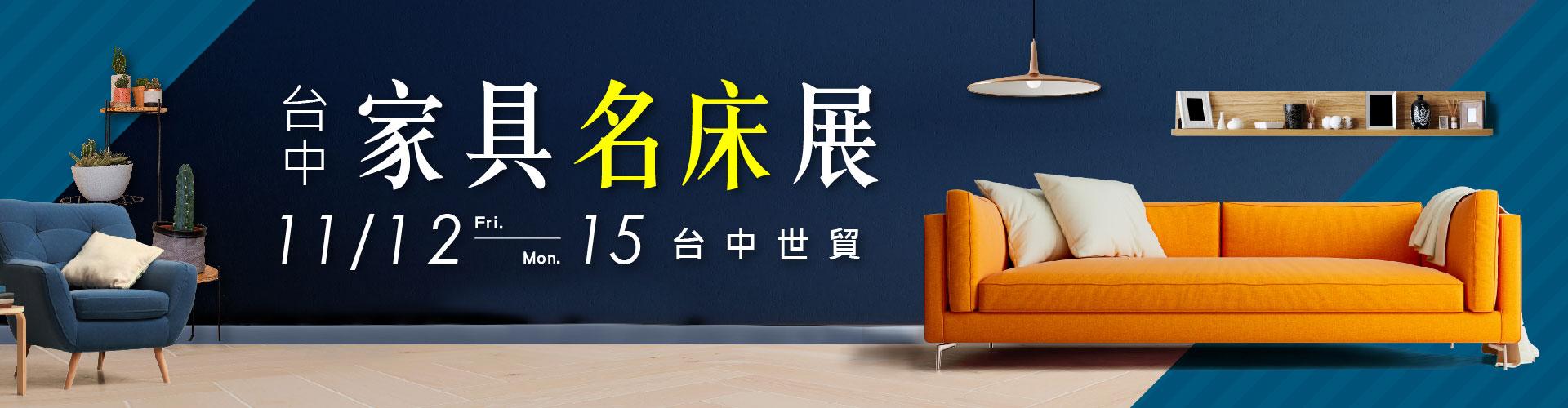 2021台中家具名床展