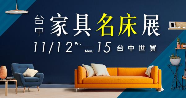 2021/11/12-11/15 2021台中家具名床展